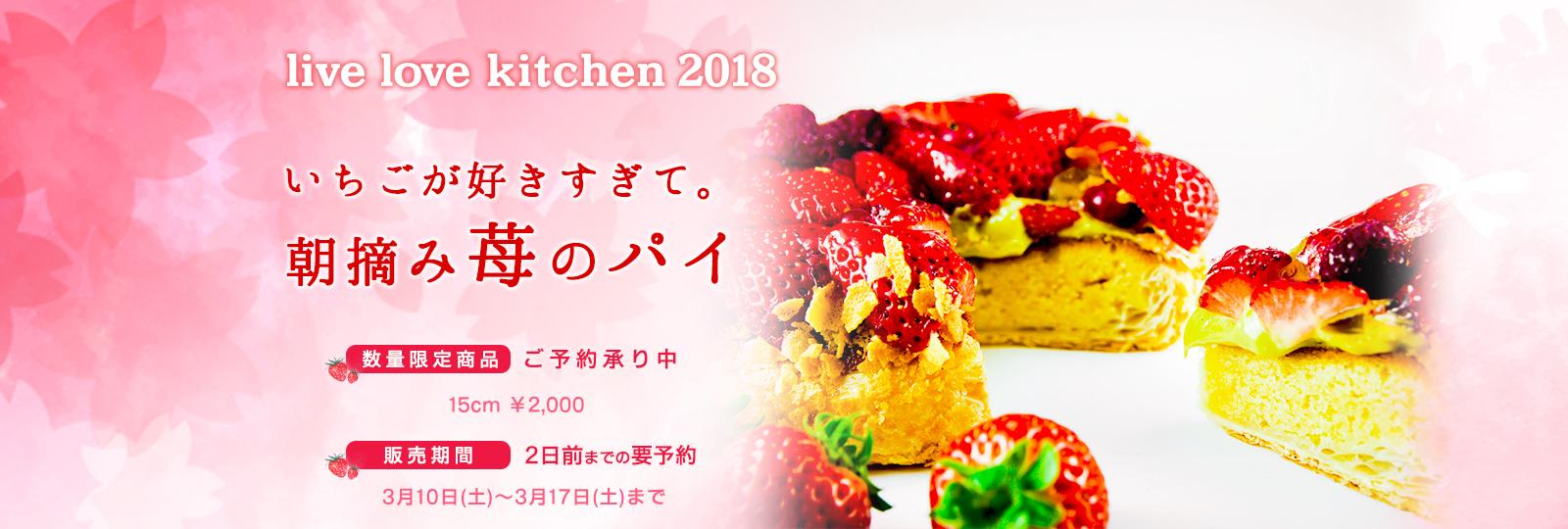 【数量限定】朝摘み苺のパイ 3月10日より販売開始!