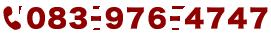 083-976-4747