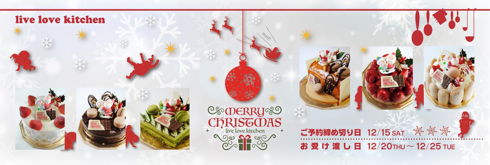 2018年 クリスマスケーキのご予約を開始しました!